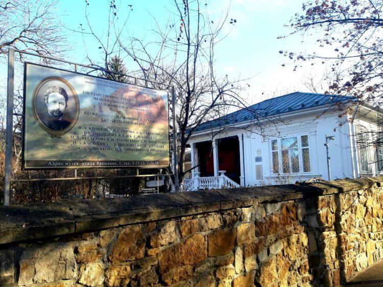 Музей Н. А. Ярошенко в Кисловодске.